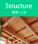 構造・工法