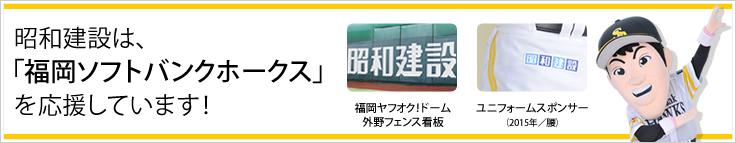 昭和建設は、福岡ソフトバンクホークスを応援しています!