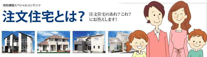 注文住宅とは?