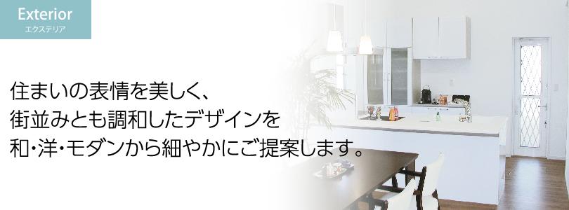 エクステリア(外装・サッシ他)