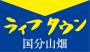 ライフタウン国分山畑Ⅰ・Ⅱ