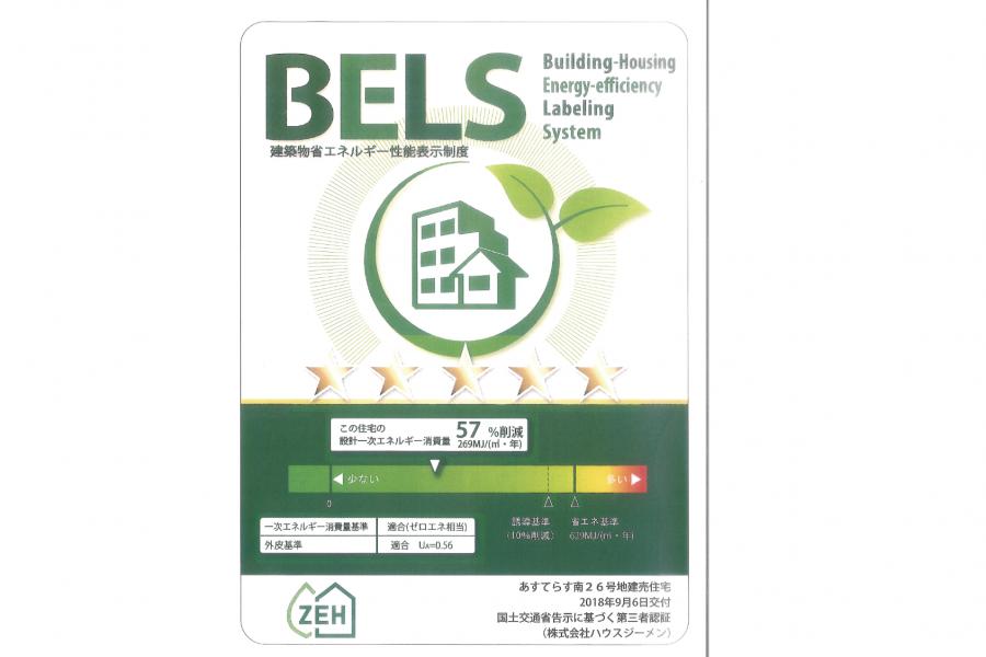 建築物省エネルギー性能表示制度「BELS」<br /> 設計一次エネルギー消費量:57%削減<br /> 外皮基準:UA値=0.56<br /> ※ZEH補助金70万円対象物件