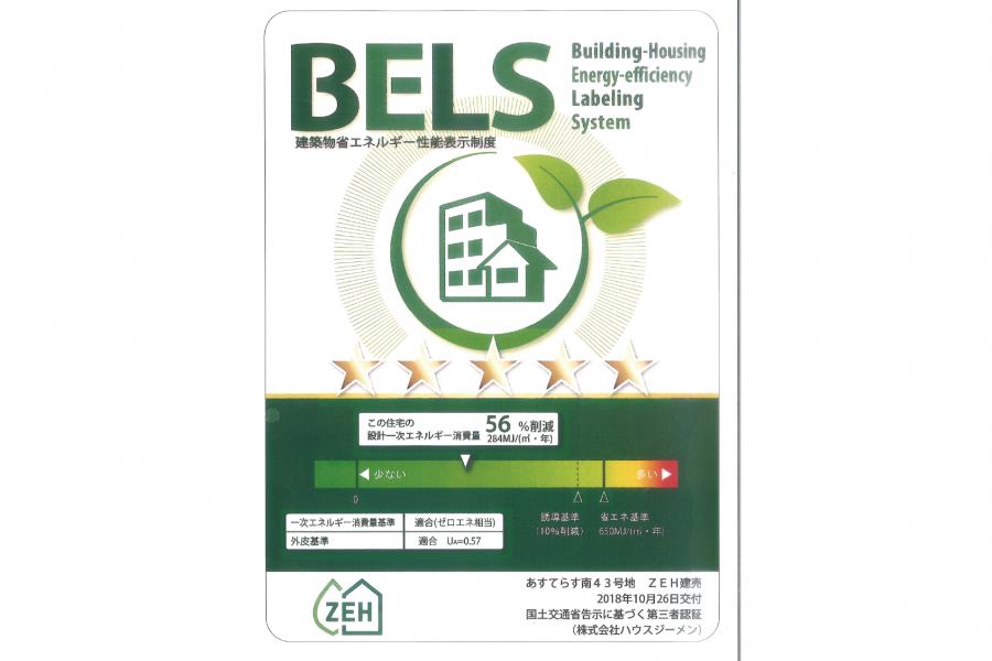 建築物省エネルギー性能表示制度「BELS」<br /> 設計一次エネルギー消費量:56%削減<br /> 外皮基準:UA値=0.57<br /> ※ZEH補助金70万円対象物件