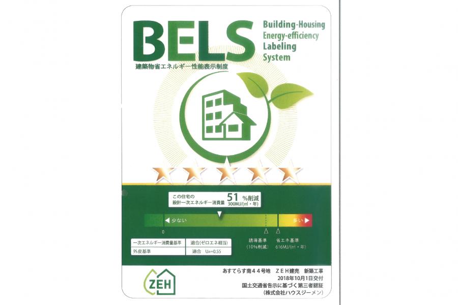建築物省エネルギー性能表示制度「BELS」<br /> 設計一次エネルギー消費量:51%削減<br /> 外皮基準:UA値=0.55<br /> ※ZEH補助金70万円対象物件