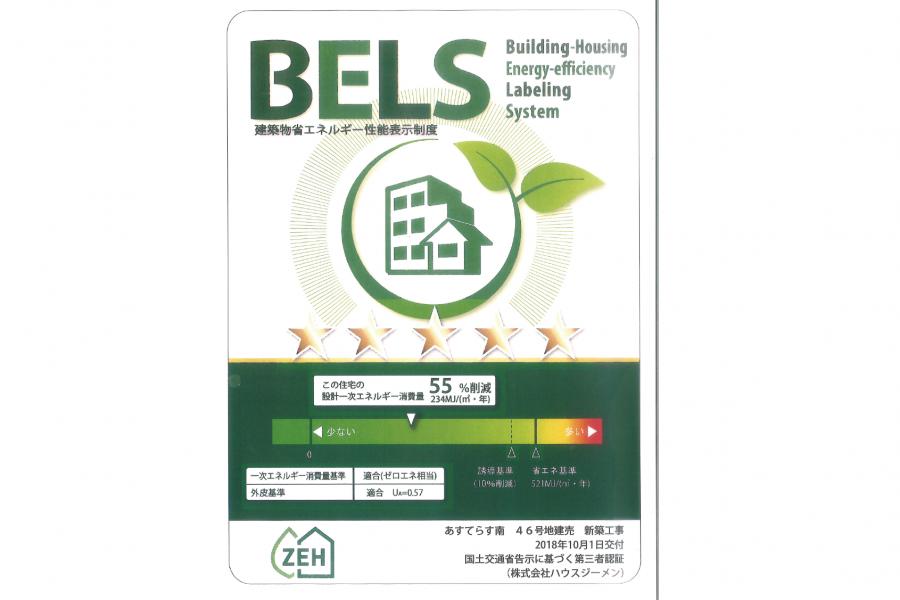 建築物省エネルギー性能表示制度「BELS」<br /> 設計一次エネルギー消費量:55%削減<br /> 外皮基準:UA値=0.57<br /> ※ZEH補助金70万円対象物件