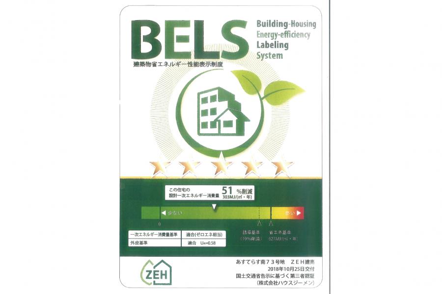 建築物省エネルギー性能表示制度「BELS」<br /> 設計一次エネルギー消費量:51%削減<br /> 外皮基準:UA値=0.58<br /> ※ZEH補助金70万円対象物件