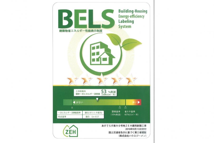 建築物省エネルギー性能表示制度「BELS」<br /> 設計一次エネルギー消費量:53%削減<br /> 外皮基準:UA値=0.57<br /> ※ZEH補助金70万円対象物件