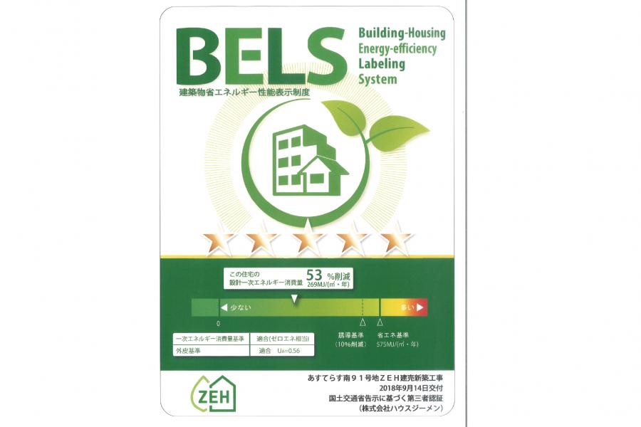 建築物省エネルギー性能表示制度「BELS」<br /> 設計一次エネルギー消費量:53%削減<br /> 外皮基準:UA値=0.56<br /> ※ZEH補助金70万円対象物件