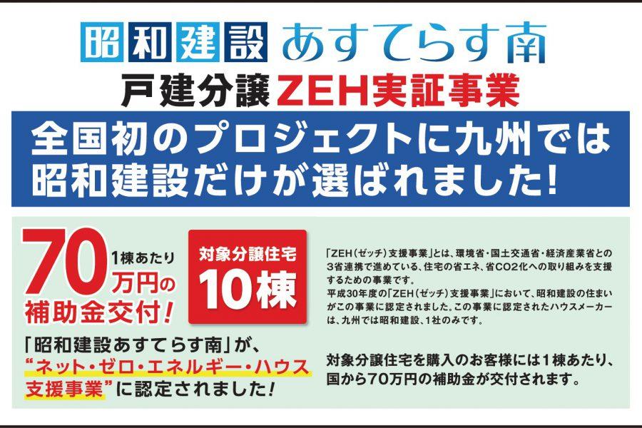 全国初の戸建分譲ZEH実証事業プロジェクトに九州では昭和建設が選ばれました。<br /> 物件概要は下をご覧ください。
