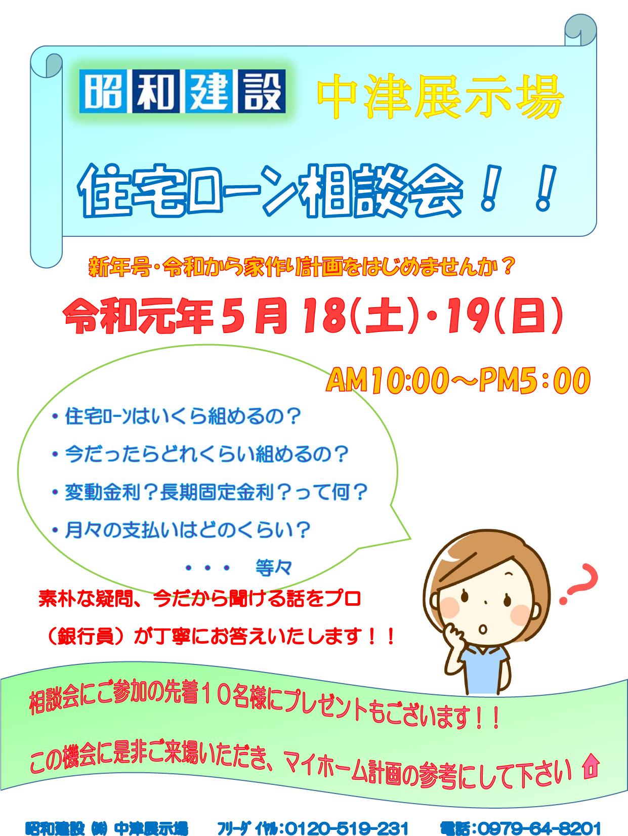 福岡 銀行 住宅 ローン 金利