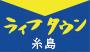 ライフタウン糸島