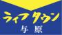 【京都郡苅田町】ライフタウン与原