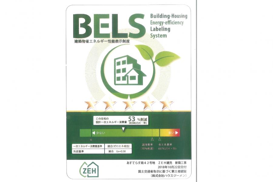 建築物省エネルギー性能表示制度「BELS」<br /> 設計一次エネルギー消費量:53%削減<br /> 外皮基準:UA値=0.58<br /> ※ZEH補助金70万円対象物件